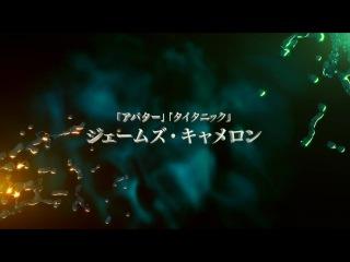 Далекий цирк дю Солей / Cirque du Soleil: Worlds Away Japan Trailer